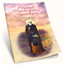 Преподобный Сергий Радонежский, чудотворец. Житие. Акафист, фото 1
