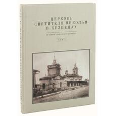 Церковь святителя Николая в Кузнецах. История храма и его прихода. Т. 1, фото 1
