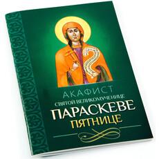 Акафист святой великомученице Параскеве Пятнице, фото 1