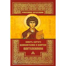 Память святого великомученика и целителя Пантелеимона. Серия Православное Богослужение, фото 1