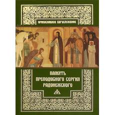 Память преподобного Сергия Радонежского. Серия Православное богослужение, фото 1