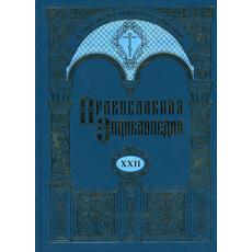 Православная энциклопедия. Т. 23, фото 1