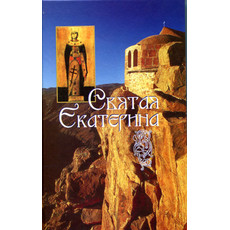 Святая Екатерина, фото 1