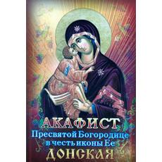 Акафист Пресвятой Богородице в честь иконы Ее Донской.  (С иконой на обл., фото 1
