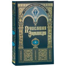 Православная энциклопедия. Т. 2, фото 1