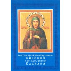 Св. прпмц. Евгения и ее мать св. Клавдия, фото 1