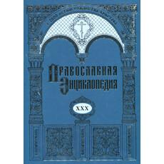 Православная энциклопедия. Т. 30, фото 1