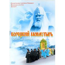 Корецкий монастырь. Обитель верных.  DJ-pack. DVD, фото 1