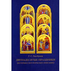 Двунадесятые праздники (историко-литургическое описание). Битбунов Г.С.  (Изд. 2-е, фото 1