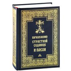 Богослужения Страстной Седмицы и Пасхи.  (Изд. 2-е. Закл. С. ф., фото 1