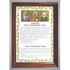 Молитва перед вкушением пищи в деревянной рамке, фото 1