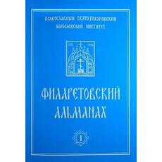 Филаретовский альманах. Вып. 1, фото 1
