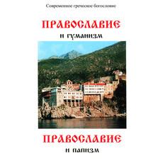 Православие и гуманизм. Православие и папизм. Современное греческое богословие, фото 1