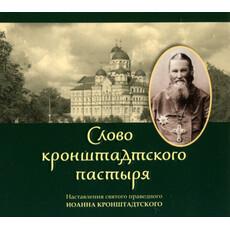Слово кронштадтского пастыря. Наставления Иоанна Кронштадтского. Читает Алексей Багдасаров. МР3, фото 1