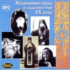 Подвижники веры и благочестия. CD., фото 1