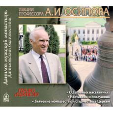 Лекции профессора А. И. Осипова. Духовное наставничество. CD.  MP3, фото 1