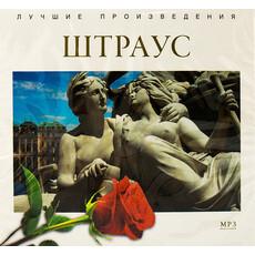 Штраус. Лучшие произведения. CD  MP3, фото 1