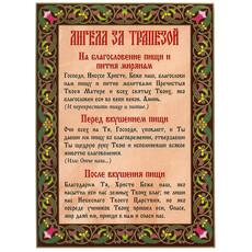 Наклейка Ангела за трапезой на бежевом фоне, в коричневой рамке, 7 х 9,5 см , 11275, фото 1