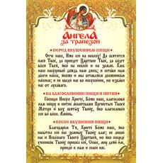 Листок бумажный, с молитвами Ангела за трапезой (перед вкушением пищи, на благосл. пищи и пития, после вкушения пищи), 20х30 см, фото 1