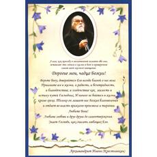 Листок бумажный Духовное завещание о. Иоанна Крестьянкина, с портретом о. Иоанна, в синей рамке, с цветами, 20 х 30 см , 96плм0, фото 1