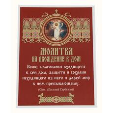 Наклейка Молитва на вхождение в дом свт. Николая Сербского, с иконой Спасителя, на красном фоне, 7 х 9,3 см , 10060, фото 1