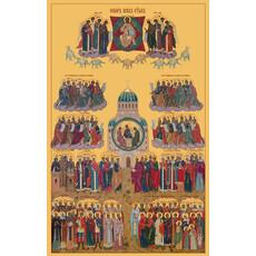 Фото: Собор всех святых, икона (арт.685)