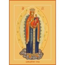 Фото: Благодатное Небо икона Божией Матери (арт.307)